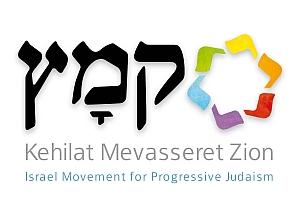 Kehilat Mevasseret Zion Logo