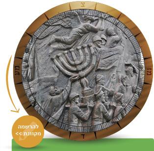 אנדרטה מפוסלת בתבנית של מלאך התוקע בשופר מעל אנשים הנושאים את מנורת בית המקדש