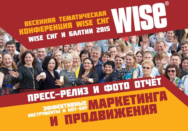 ВЕСЕННЯЯ ТЕМАТИЧЕСКАЯ КОНФЕРЕНЦИЯ WISE СНГ и Балтии 2015