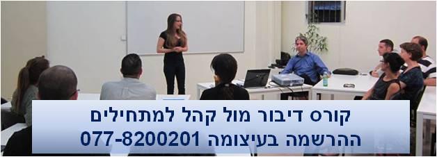 קורס דיבור מול קהל למתחילים