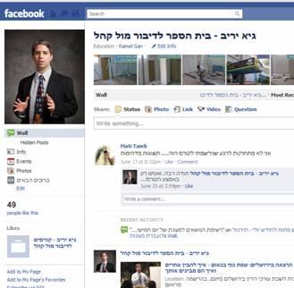 """קבוצת פייסבוק של ביה""""ס לדיבור מול קהל"""